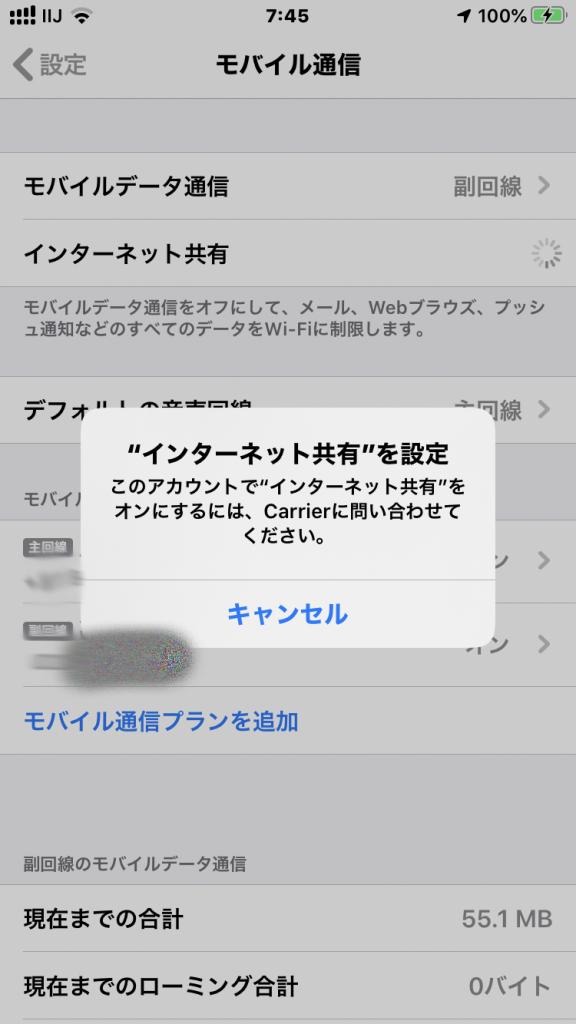 Iphone テザリング できない